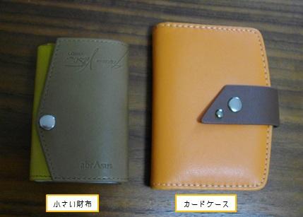 小さい財布とカード入れのサイズ比較