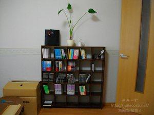 すっきりした本棚