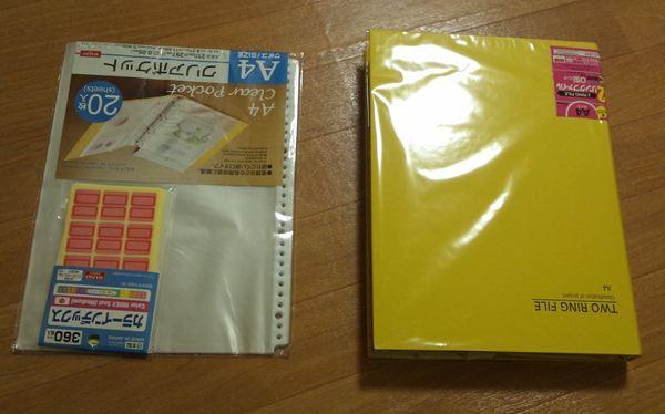 厚紙でできた表紙の黄色が鮮やかなファイル、A4サイズのポケット(厚手タイプ)、カラーインデックス