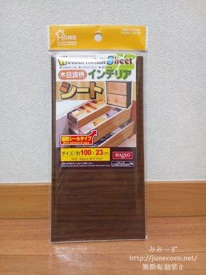 木目調インテリアシート(Byダイソー)