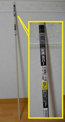 ダイソー 配線カバー1m(Sサイズ=口径約8mm)ベージュを買ってみた!