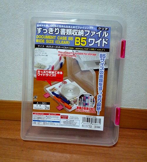 B5サイズの厚型書類収納ケース