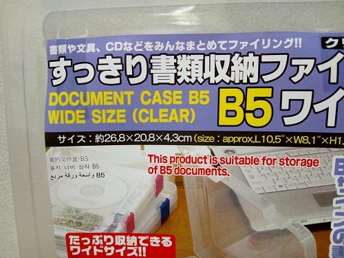 B5ワイド書類収納ファイルのサイズは約26.8×20.8×4.3cm